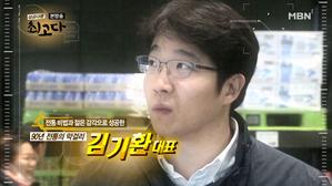 90년 전통의 성공 비법, 김기환 대표