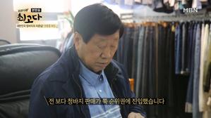 대한민국 청바지의 자존심! 권종열 회장