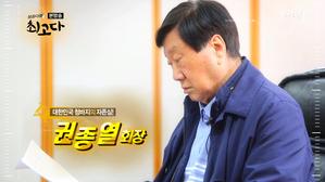 대한민국 청바지의 자존심! 권종열 회..