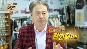 행복을 전하는 CEO, 김원길 대표