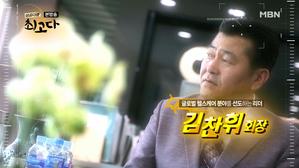 글로벌 헬스케어 리더, 김찬휘 회장