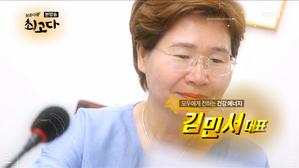 열정으로 건강을 전하다, 김민서 대표