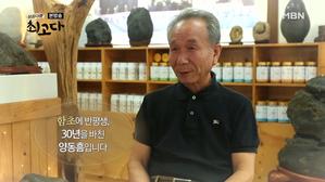 함초 지기 30년 양동흠 회장