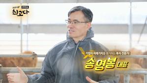 기업의 미래가치를 평가하는 투자 전문가, 송영봉 대표