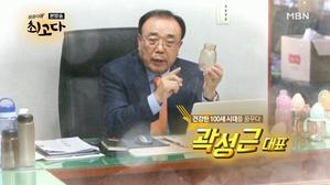 건강한 100세 시대를 꿈꾸다, 곽성..