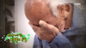 컨테이너 집 노부부의 눈물