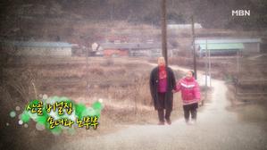산골 비닐집 소녀와 노부부