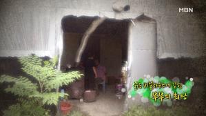 낡은 비닐하우스에 갇힌 부부의 희망
