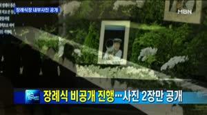 유병언 장례식장 비공개 진행…사진 2장만 공..