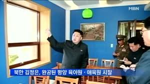 북한 김정은, 완공된 평양 육아원·애육원 시찰