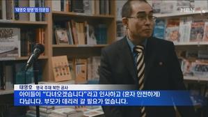 [송지헌의 뉴스와이드] '태영호 망명'의 의문점