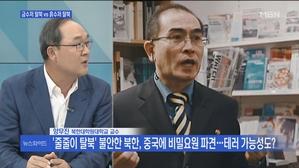 [송지헌의 뉴스와이드] '태영호 망명'으로 금수저 탈북 VS 흙수저 탈북 논란…왜?