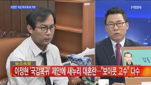 [뉴스와이드] 새누리, 국감 복귀 놓고 대혼란