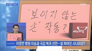[송지헌의 뉴스와이드] 국감파행 난타전…'아무일도 없던 것처럼' 정상화?