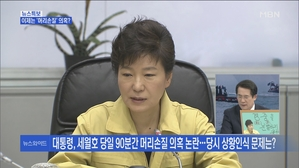 [송지헌의 뉴스와이드] 박근혜정부 4년 상상초월하는 일들, 최순실 통해 가능했던 이유는?
