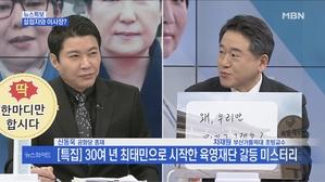 [송지헌의 뉴스와이드] 30여 년 전 최태민으로 시작한 육...
