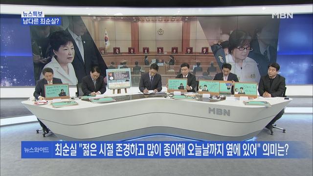 [송지헌의 뉴스와이드] 박 대통령-최순실 이다지도 깊을 줄을…