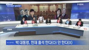 [송지헌의 뉴스와이드] 해도 해도 너무한 대통령 측 대리인...