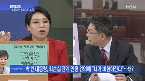 [송지헌의 뉴스와이드] 검찰 소환 통보 받은 박 전 대통령...