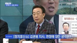 [송지헌의 뉴스와이드]대선 출마선언 했는데…'정치흥신소'의...