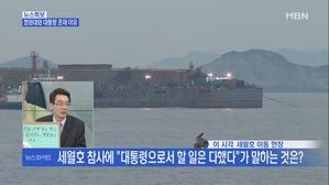[송지헌의 뉴스와이드] 박 전 대통령, 세월호 당일
