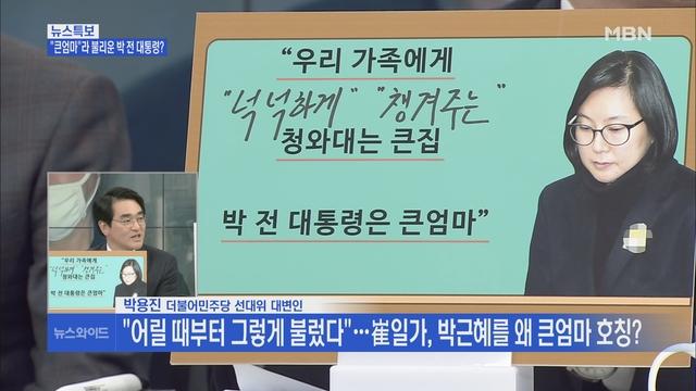 """[송지헌의 뉴스와이드] '단일화 논란' 당은 """"찬성"""" 후보는 """"반대""""…동상이몽?"""