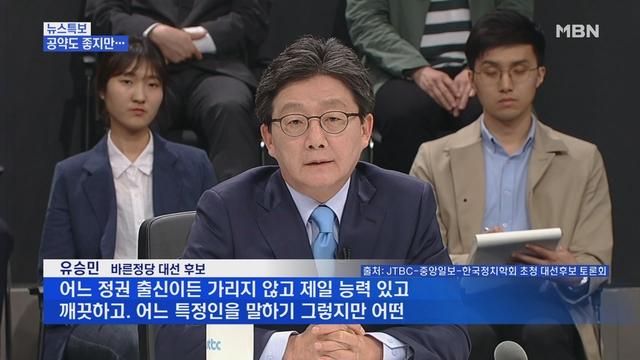 [송지헌의 뉴스와이드]대선 D-12…5인 대선 주자 행보는?