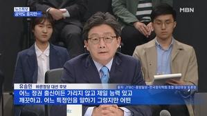 [송지헌의 뉴스와이드]대선 D-12…5인 대선 주자 행보는...