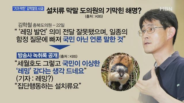 [김만흠의 뉴스와이드] 막말도 사과도 기막힌 김학철 도의원…울화통 부는 사나이?