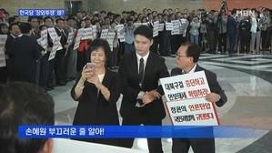 [송지헌의 뉴스와이드] '안보 위기'라면서 국회 보이콧…오...