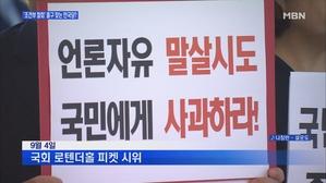 [송지헌의 뉴스와이드] 한국당 '장외투쟁' 이제는 '조건부...