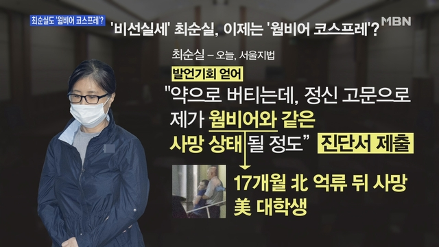"""[송지헌의 뉴스와이드] 40년 지기 움직이니 덩달아 최순실도?…""""고문 있었다면 나도 웜비어"""" 시각은?"""