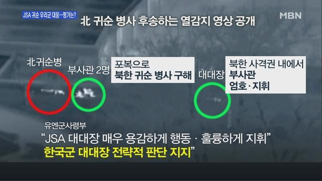 [송지헌의 뉴스와이드] 'JSA 귀순'  영상 공개…긴박했던 44분 '논란과 실제' 사이?