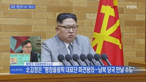 [송지헌의 뉴스와이드] 김정은 신년사