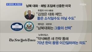 [송지헌의 뉴스와이드] 23개월 만에 연락채널 복원 南北 ...