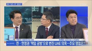 [송지헌의 뉴스와이드] '남북 해빙기류-UAE 특사 공방-...