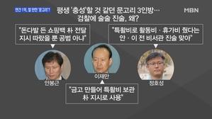 [송지헌의 뉴스와이드] 국정원 특활비 '최대 수혜자'…할 ...