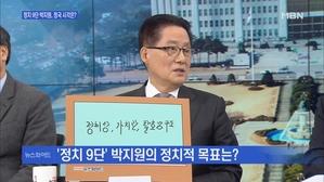 [송지헌의 뉴스와이드] 박지원