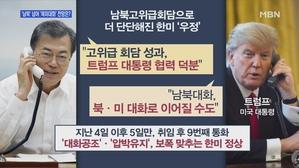 [송지헌의 뉴스와이드] '대화 공조' 문 대통령-트럼프…북...