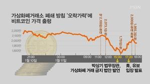 [이상훈의 뉴스와이드] 정부, 가상화폐거래소 폐쇄 '가즈아...