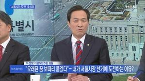 [이상훈의 뉴스와이드] 우상호