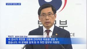 [이상훈의 뉴스와이드] 박상기 법무부 장관 오늘 입장표명…...
