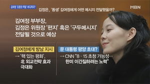 [이상훈의 뉴스와이드] 방남한 김여정의 역할 어디까지?