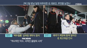 [송지헌의 뉴스와이드] 평창 개회식부터 삼지연악단 서울공연...