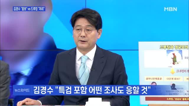 """[이상훈의 뉴스와이드]전문직들로 이뤄진 경공모 """"드루킹, 현대판 율도국 '두루미타운' 추진""""…왜?"""