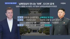[송지헌의 뉴스와이드] 남북정상회담 정치권의 전망 '판문점...