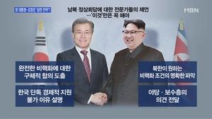 [송지헌의 뉴스와이드] 2018 남북정상회담 이후 가시적 ...