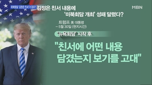 [이상훈의 뉴스와이드] 폼페이오