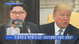 [송지헌의 뉴스와이드] '전 통역과'과 '북한통'의 시선…...