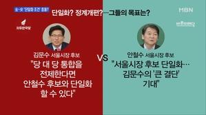 [송지헌의 뉴스와이드] '단일화 논의'에서 '당 대 당 통합' 언급…선거 이후 정치지형은?